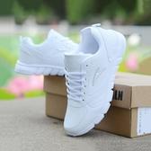 運動鞋休閒鞋白色跑步鞋學生潮鞋白球鞋男女鞋網球鞋 雙12