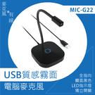 [USB]逸奇e-Kit質感霧面軟管觸控開關全指向麥克風 MIC-G22_BK