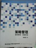 【書寶二手書T2/大學商學_YEQ】策略管理-簡明學習‧深度思考_鍾憲瑞