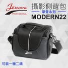 【現貨】摩登系列 MODERN 22 攝影側背包 M號 JENOVA 吉尼佛 相機包 微單 類單 單眼 1機1鏡 附雨罩