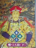 【書寶二手書T4/一般小說_GHR】雍正皇帝-雕弓天狼(下)_二月河