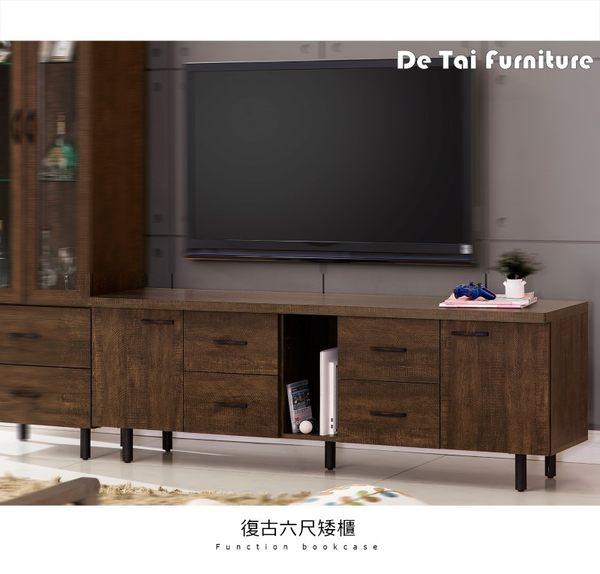 【德泰傢俱工廠】胡桃復古工業風6尺矮櫃 A006