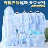 嬰兒衣服純棉新生兒套裝禮盒出生寶寶女滿月初生禮物嬰兒用品大全 英雄聯盟