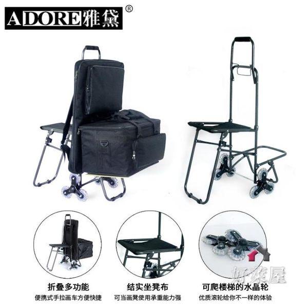 畫板車拉桿帶輪多功能寫生車畫袋車畫椅畫板包折疊美術工具箱寫生車畫板包HLW 交換禮物