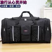 手提行李包男旅行袋行李袋大容量超大旅行包出差手提袋手提包輕便 酷我衣櫥