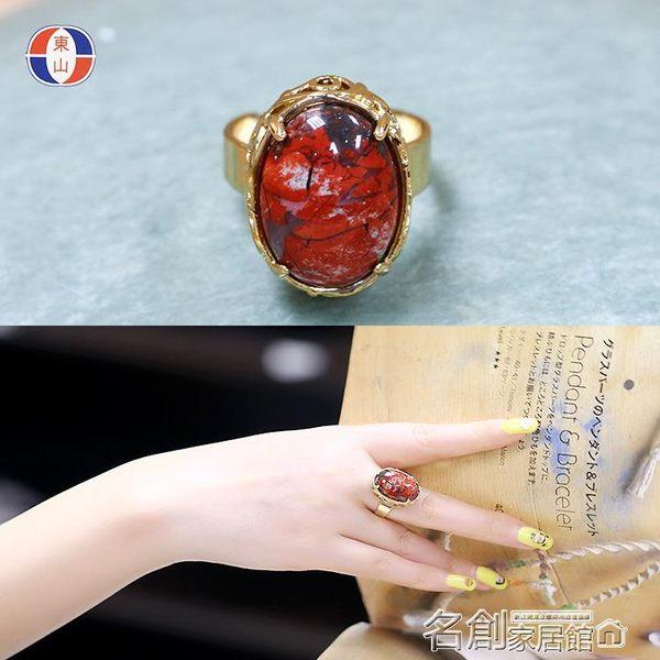 戒指 天然花紅石戒指外貿紅碧玉鍍真金寶石水晶大戒指美國單TBJ081 名創家居館