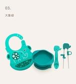 嬰幼兒餐具硅膠圍兜寶寶吸盤碗湯勺兒童學習筷套裝【快速出貨】