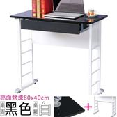 Homelike 查理80x40工作桌亮面烤漆-附抽屜 桌面-黑 / 桌腳-亮白