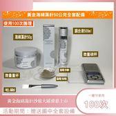 黃金海綿藻針矽藻海藻微針矽針,大罐50公克,再送全套調配工具與七彩頻譜嫩膚儀