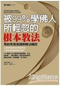 被99%學佛人所輕忽的根本教法:馬哈希尊者講解轉法輪經