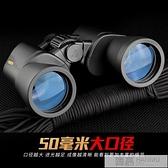 雙筒望遠鏡高倍高清微光夜視專業特種兵望眼鏡新80P 萬聖節狂歡 YTL