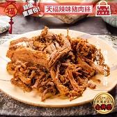 【天福】辣味豬肉絲-小辣/大辣 (200g)