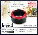 【好市吉居家生活】 JO-T20W 天婦羅油炸鍋 附溫度計 20cm 日式油炸鍋 溫度計油炸鍋