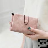 錢包女短款簡約韓版可愛兩折疊多功能零錢包卡包【左岸男裝】