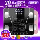 現貨體重計lot十項多功能體脂稱脂肪秤家用成人精準電子秤體重秤體重機【送皮尺卡包】