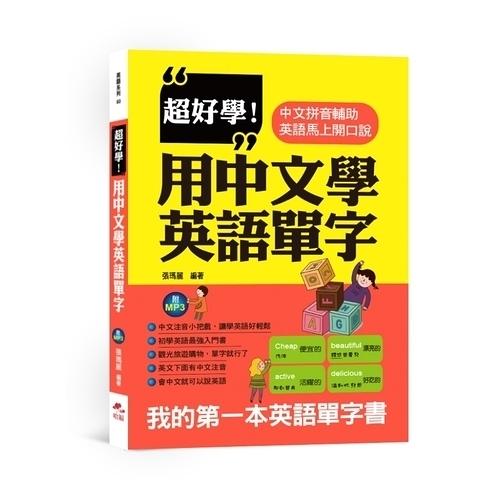 超好學用中文學英語單字(附1MP3)