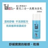 Tal蒂愛麗 寶貝呵護系列 嬰兒二合一洗髮沐浴乳 200ml