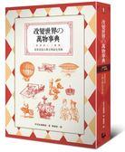 (二手書)改變世界的萬物事典:看得見的人類文明演化型錄