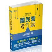 法律常識(台電新進僱員、新進職員、各類民營考試適用)
