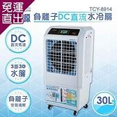 福利品 大家源 30L負離子DC直流水冷扇 TCY-8914【免運直出】
