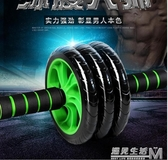 中歐男士健腹輪腹肌輪收腹自動回彈女初學者運動健身器材家用滾輪 雙十二全館免運