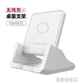 蘋果x無線充電器Max手機快充xsmax車載8p華為小米安卓通用立式底座支架二合一【快速出貨】