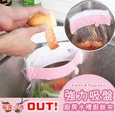 [現貨] 強力吸盤廚房水槽弧型垃圾廚餘夾 日本狂銷可吸可夾式垃圾袋收納吸盤便利架【QZZZ6150】