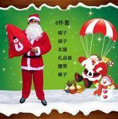 聖誕服裝成人男士服飾金絲絨加厚演出服套裝圣誕節裝扮衣服 生活優品
