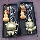 12十二生肖狗牛雞馬鼠吉祥物創意金屬鑰匙扣鏈圈掛件男士女生情侶