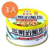 新宜興 三明治鮪魚 170g (3入)/組