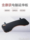 電腦手托架手臂支架鍵盤手托桌子加長延伸鍵盤托 居樂坊生活館