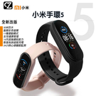【免運】小米手環5 標準版 智能手錶 心...