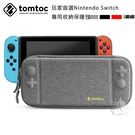 新色到貨【A Shop】Tomtoc 任天堂Switch 首選 Nintendo Switch 收納包 主機保護