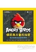 憤怒鳥力量的秘密
