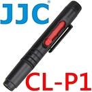 又敗家JJC清潔拭鏡筆鏡頭清潔筆清潔鏡頭筆CL-P1附毛刷清灰塵濾鏡保護鏡UV鏡LCD螢幕