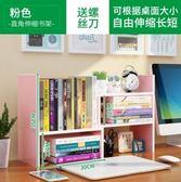書架簡易桌上學生用兒童辦公書桌面置物架收納宿舍小書櫃簡約現代igo時光之旅