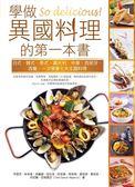 So delicious 學做異國料理的第一本書:日式‧韓式‧泰式‧義大利‧中東‧西班牙‧西..