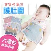 六層紗 寶寶肚圍  護肚圍 不刺手超柔軟【JF0080】DL正品寶寶四季加大款  可調護肚圍 新生兒護肚