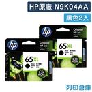 原廠墨水匣 HP 2黑優惠組 高容量 NO.65XL / N9K04AA /適用 HP DeskJet 2621/2623/ENVY 5020