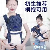 嬰兒背帶前后兩用橫抱前抱透氣簡易寶寶外出【奇趣小屋】