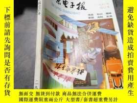 二手書博民逛書店罕見北京電子報,1990年合訂本Y403679