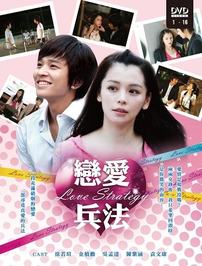 戀愛兵法(全) DVD ( 徐若瑄/金楨勳/陳紫涵/袁文康/吳孟達 )