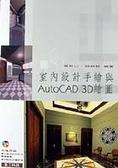 二手書博民逛書店 《室內設計手繪與Auto CAD 3D繪圖》 R2Y ISBN:9572027360│美工科技有限公司