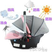 提籃床 嬰兒提籃式兒童安全座椅 新生兒車載搖籃 寶寶0-1歲汽車用 coco衣巷