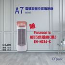 【Opure 臻淨】A7mini 免耗材 靜電集塵  電漿抑菌 DC 節能 空氣清淨機 (加贈高級節能悶燒鍋)
