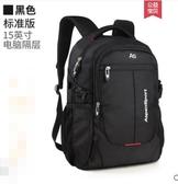 後背包男士背包大容量旅行包電腦休閒女時尚潮流高中初中學生書包新年交換禮物
