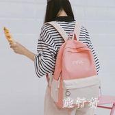 學生書包 小清新帆布書包女高中學生背包初中少女雙肩包夏 BF6204【旅行者】