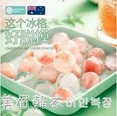 澳洲KE凍冰塊模具球形硅膠冰格威士忌冰球制冰神器盒網紅圓玫瑰花 美眉新品