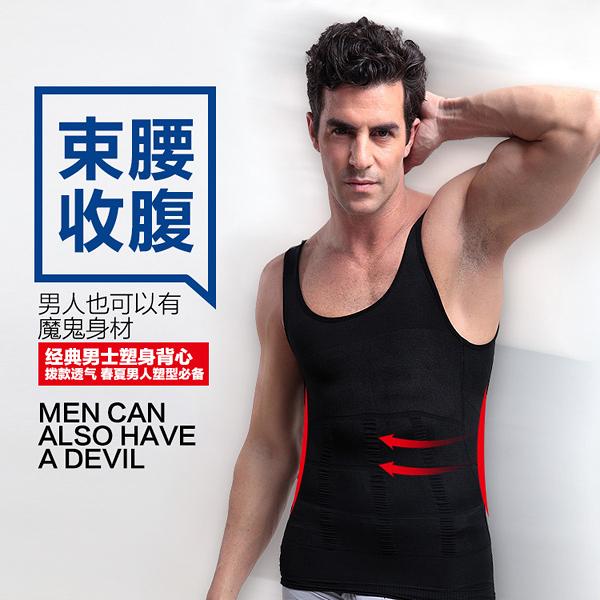 男塑身衣 瘦身背心 收腹塑身背心 束腹束腰 內衣(2色可選/S-2XL)