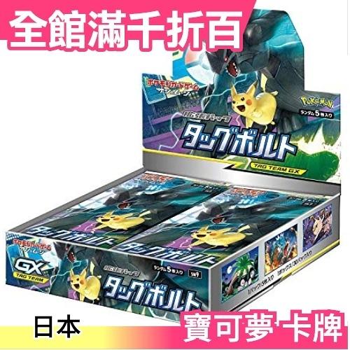日本 PTCG SM9 寶可夢卡牌 TAG TEAM GX 遊戲卡 神奇寶貝 補充包 卡片 桌遊【小福部屋】